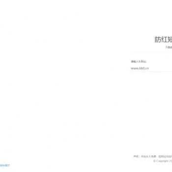 域名防红源码QQ拦截自动跳浏览器