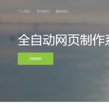 网页在线制作系统1.4最新版源码