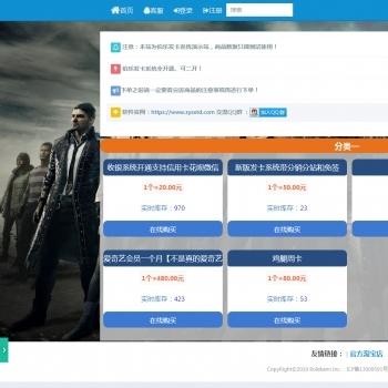 HP自动发卡网站源码 伯乐个人在线自动发卡网源码