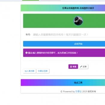最新云呼 轰炸鸡网站源码 带后台